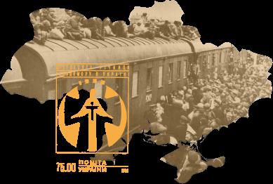 1933 Ukrainian Holodomor Commemorative Postage Stamp over map of Ukraine